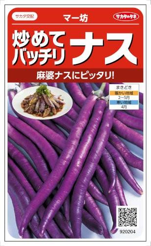 サカタのタネ ナス マー坊ナス 0.6ml