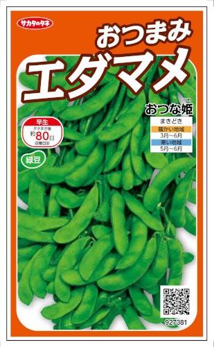 サカタのタネ 枝豆 おつまみエダマメ 25ml
