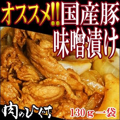 【肉のひぐち】ひぐちの豚肉味噌漬け130g入り1袋...