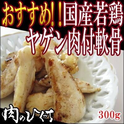 【肉のひぐち】冷凍◆国産若鶏ヤゲン肉付軟骨300...
