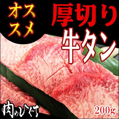 【肉のひぐち】(冷凍)厚切り牛タンスライス200...