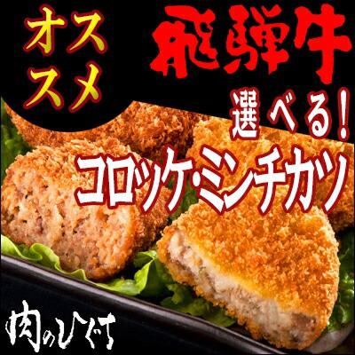 【組み合わせ自由】飛騨牛コロッケ&飛騨牛ミンチ...