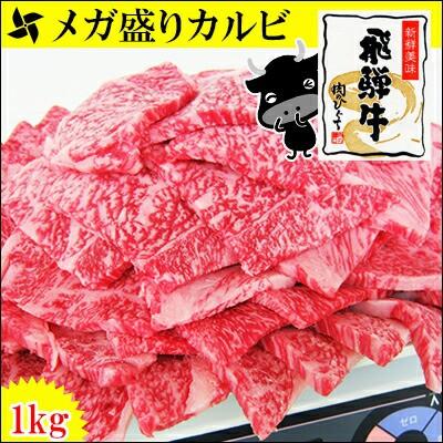 【肉のひぐち】メガ盛り!飛騨牛 カルビ焼肉用1kg...