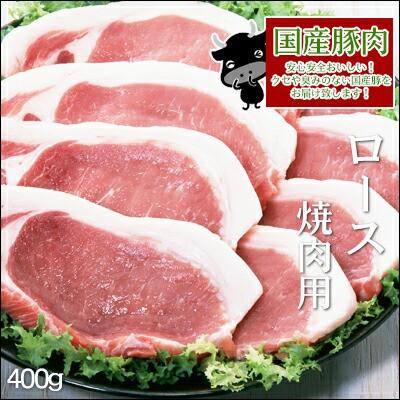 【肉のひぐち】国産豚肉 ロース焼肉用400g入り