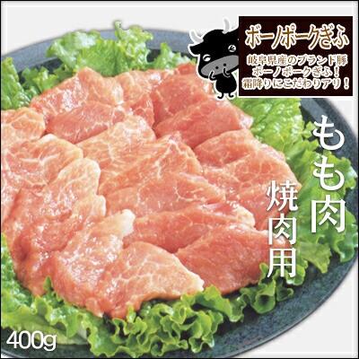 【肉のひぐち】ボーノポークぎふ もも肉焼肉用400...