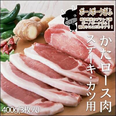 【肉のひぐち】ボーノポークぎふ 肩ロース肉ステ...