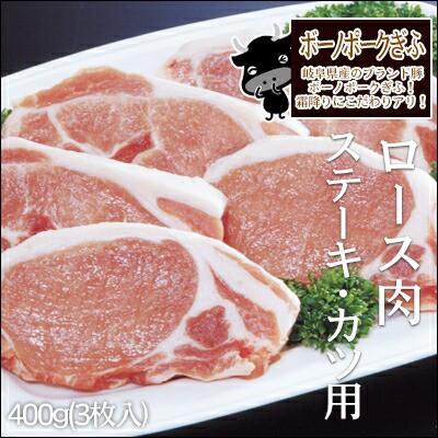 【肉のひぐち】ボーノポークぎふ ロース肉ステー...