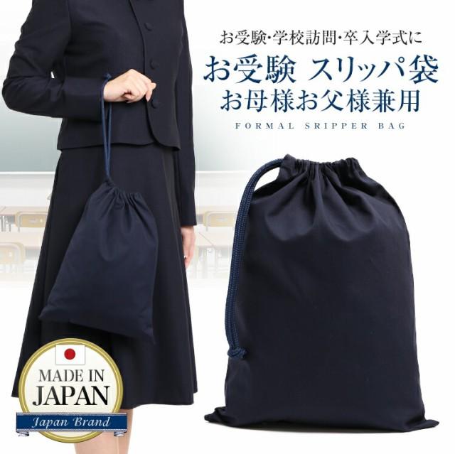お受験 スリッパ 袋 巾着袋 リボン 収納袋 学校行...