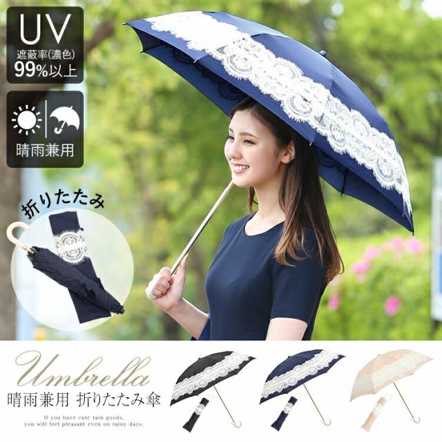 傘 レディース 折り畳み傘 雨具 雨 日傘 アンブレ...
