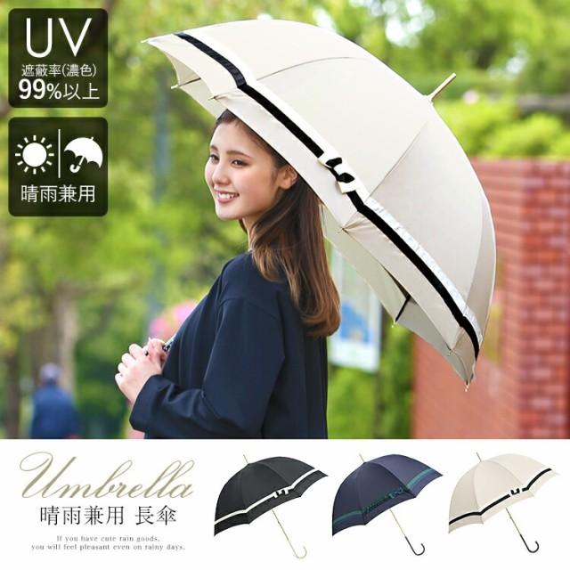 傘 レディース 長傘 雨具 雨 日傘 アンブレラ 母 ...