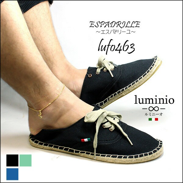 [あす着]【送料無料】ルミニーオ luminio エスパ...