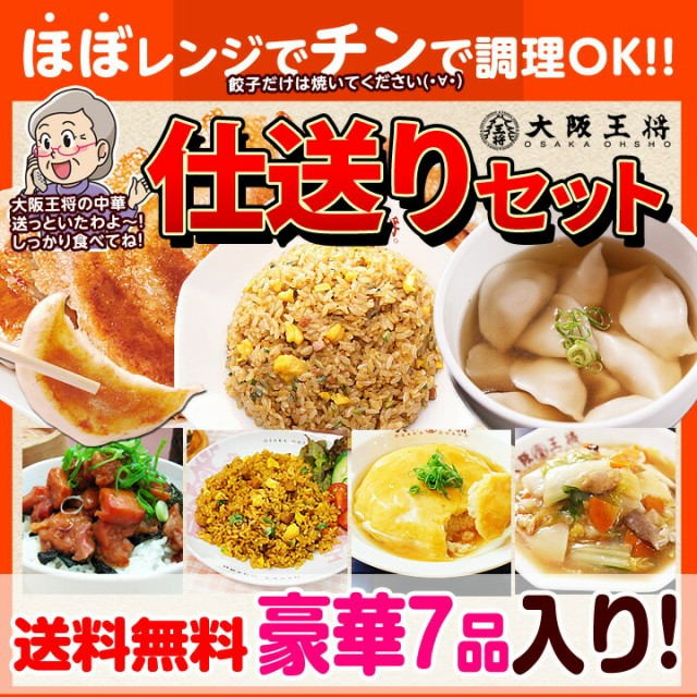 【送料無料】 大阪王将 献立&仕送りセット(ギフ...