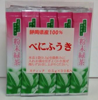 【緑茶 粉末茶】べにふうき粉末(煎茶)スティッ...