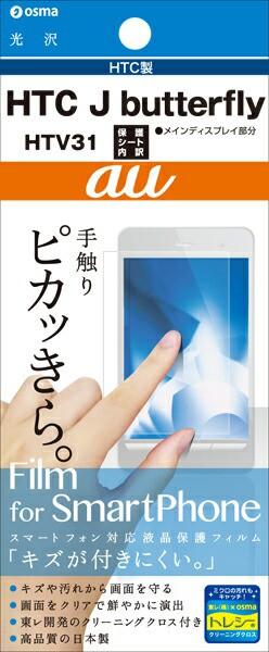 【メール便送料無料】【安心の日本製】HTC J butt...