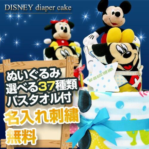 ディズニー ミッキー ミニー おむつケーキ オムツ...