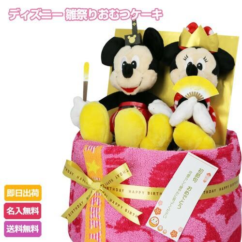 ディズニー|Disney. おむつケーキ ミッキー ミニ...