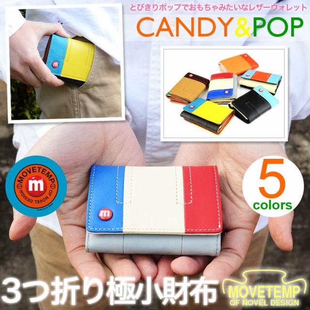 三つ折り財布 キャンディポップ 極小財布 小さい...