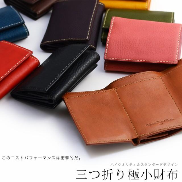 【極小財布/小さい財布/三つ折り財布】名入れ加工...