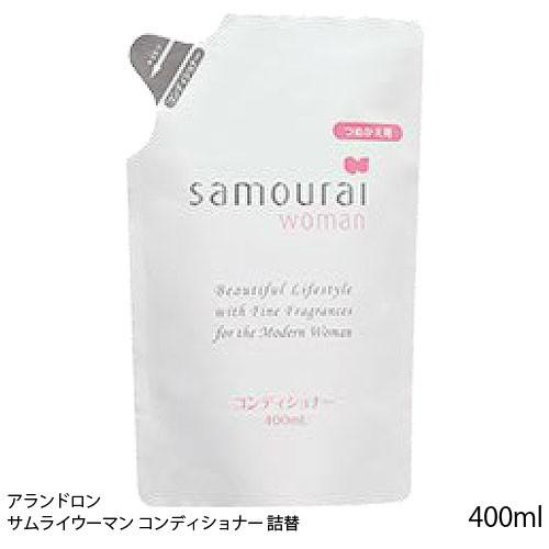 サムライウーマンコンディショナー詰替400ml【レ...