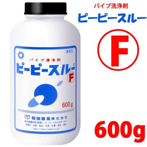 ピーピースルーF 600g 業務用排水管洗浄剤 正規販...