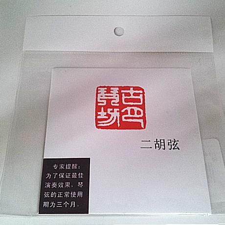 【即日発送O.K】普及二胡弦セット ERS-50【メール...