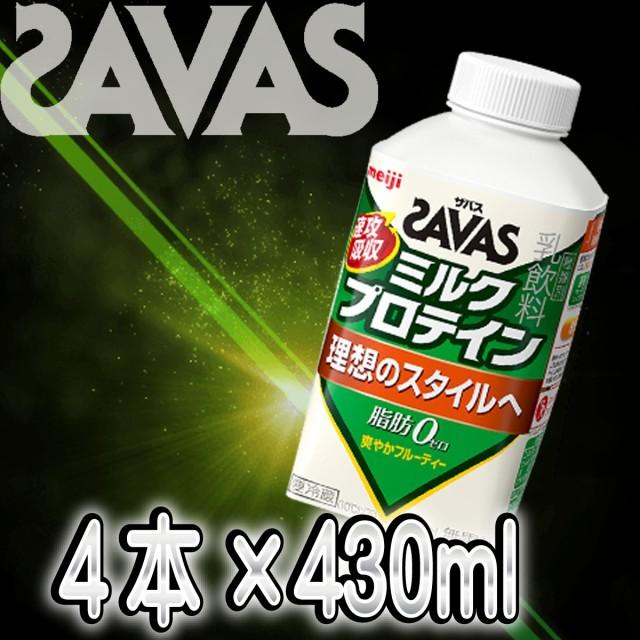 明治(ザバス)ミルクプロテイン430ml【430ml×4本...