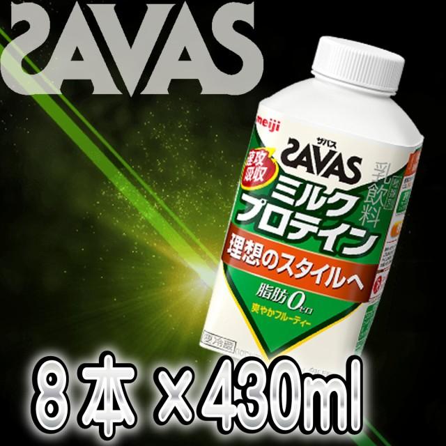 明治(ザバス)ミルクプロテイン430ml【430ml×8本...