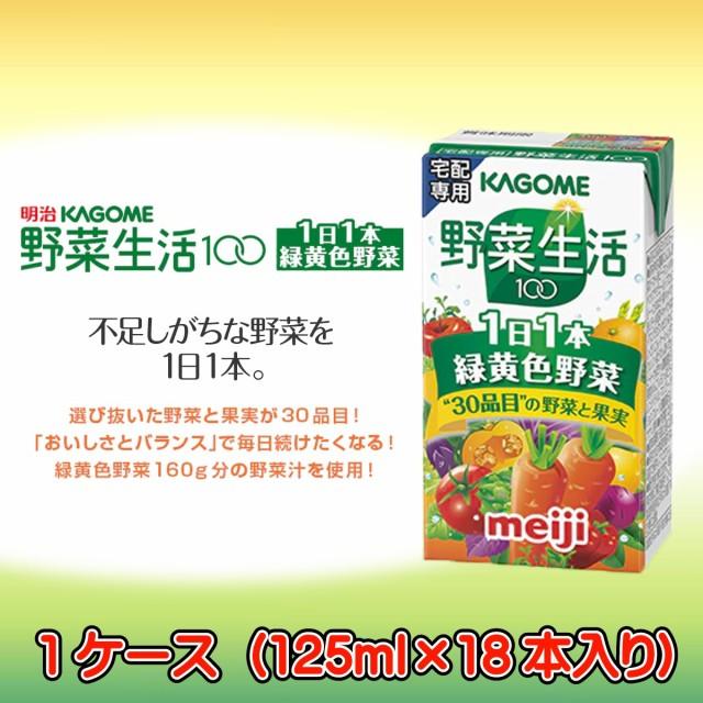 【明治】明治KAGOME 野菜生活100 1日1本緑黄色野...