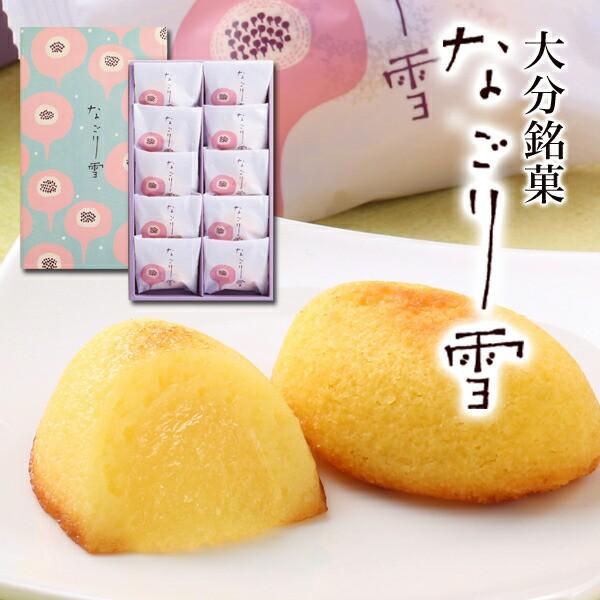焼き菓子 なごり雪 10個入り 焼き菓子 大分県 銘...