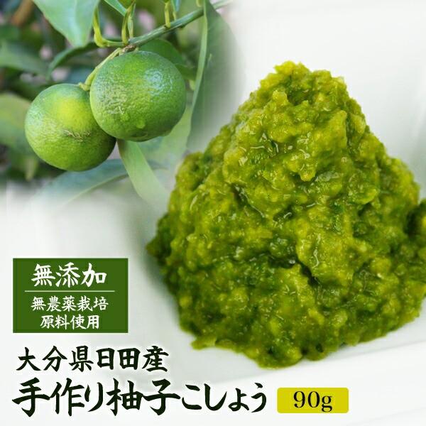 無添加 手作り柚子こしょう (青) 90g 粗挽き 大分...