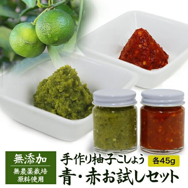 手作り柚子こしょう 青・赤セット 各45g 大分県産...