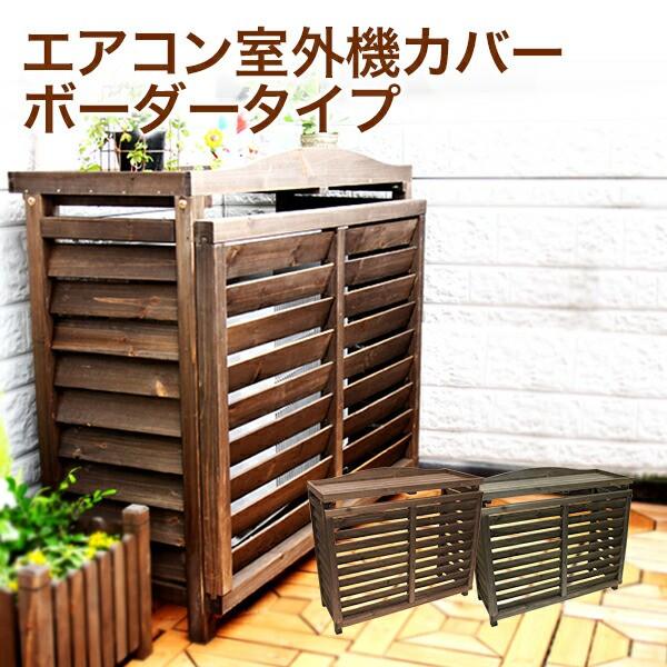 【送料無料】エアコン 室外機カバー 木製 ボーダ...