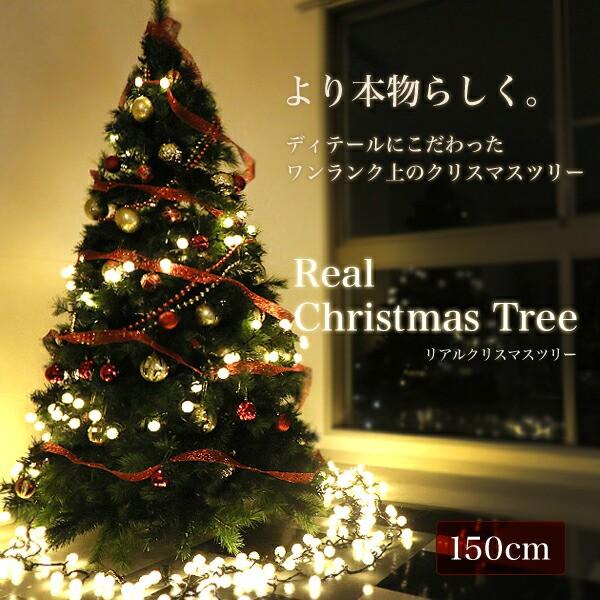 【クリスマス】クリスマスツリー 150cm ヌードツ...