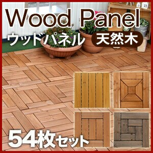 【送料無料】ウッドデッキパネル 54枚セット バル...