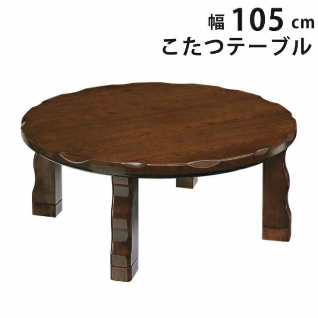 [送料無料]幅105cm 円こたつ エン(オークウッド...