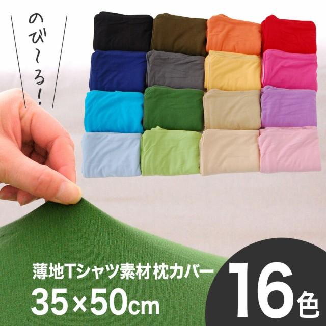 枕カバー|薄地Tシャツ素材の柔らかピロケース(...