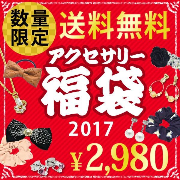 【 宅配便 送料無料 】 アクセサリー 福袋 2017