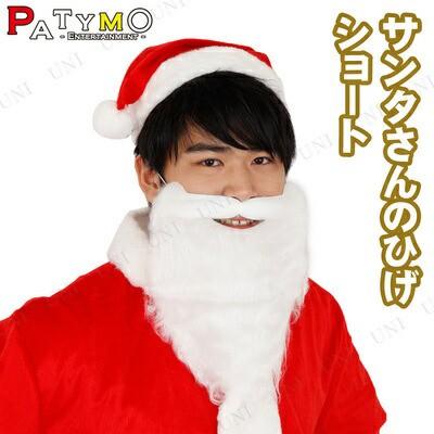 Patymo サンタさんのヒゲ(ショート) クリスマス ...