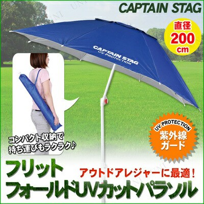 CAPTAIN STAG(キャプテンスタッグ) フリット フォ...