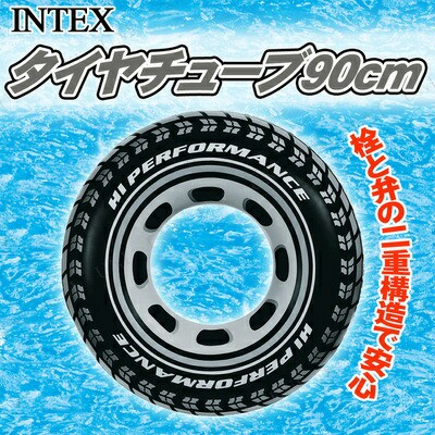 INTEX(インテックス) タイヤ・チューブ 90cm 5925...