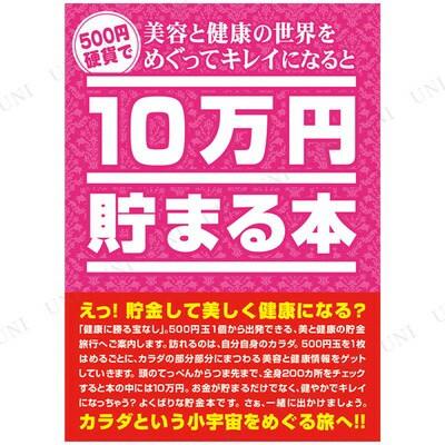 10万円貯まる本「美容健康」版 バラエティー雑貨 ...