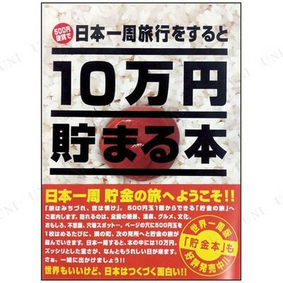【取寄品】 10万円貯まる本「日本一周」版 生活雑...