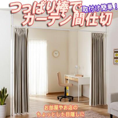 ワイド つっぱり間仕切りカーテンポール【幅160c...