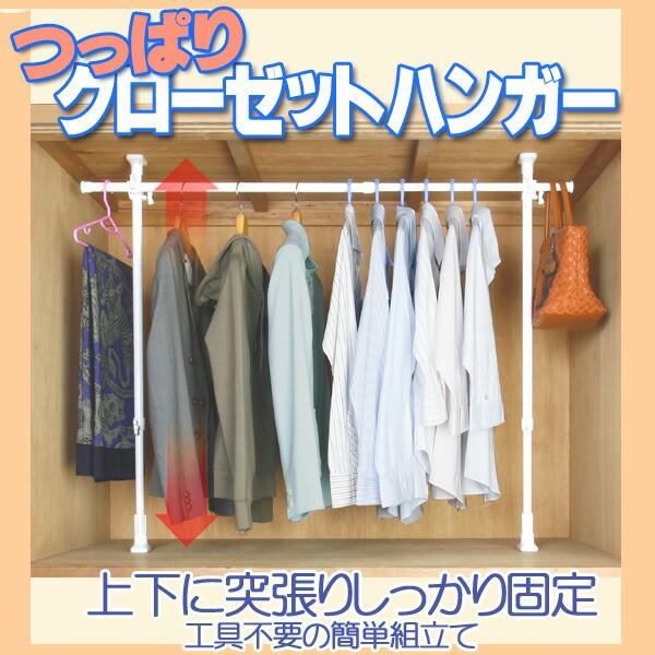 つっぱりクローゼットハンガー【取付幅70〜120cm...
