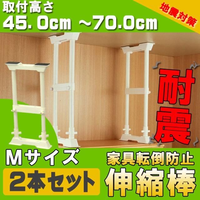 家具転倒防止伸縮棒M ホワイト SP-45W(耐震用品 ...