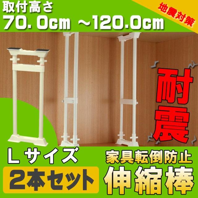 家具転倒防止伸縮棒L ホワイト SP-70W(耐震用品 ...