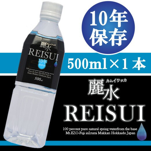 超長期保存!【10年保存水】ミネラルウォーター「...