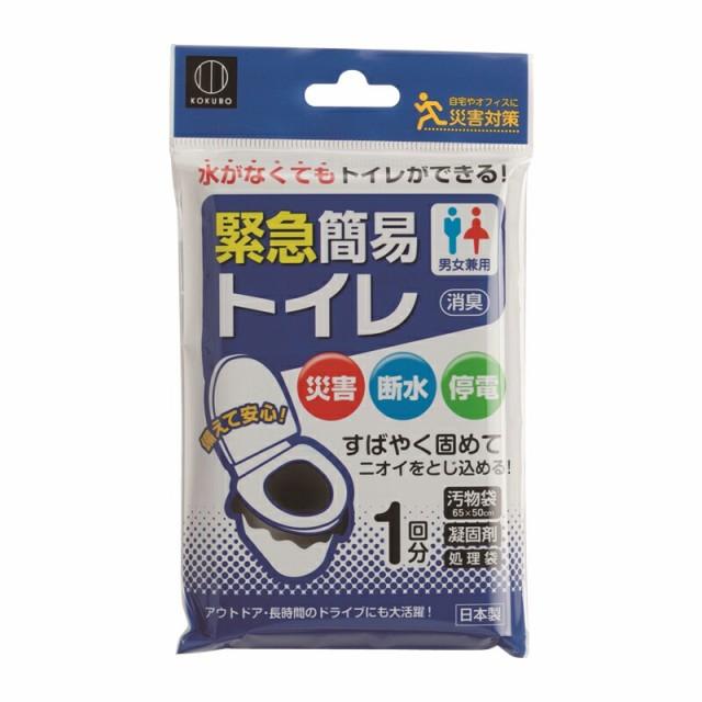 【メール便4個までOK】緊急簡易トイレ 1回分 K...