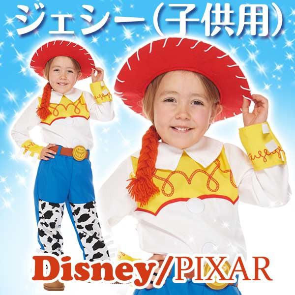 ディズニー コスチューム 子供 女の子用 Sサイズ ...