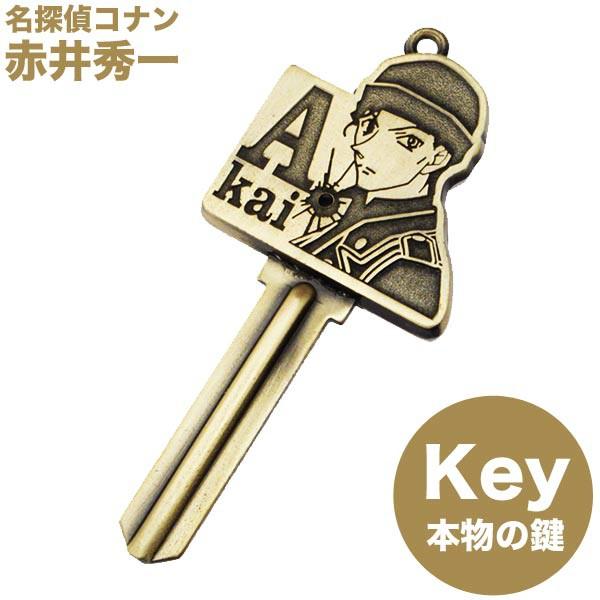 名探偵コナン きゃらカギ! (ブランクキー/鍵) 「...
